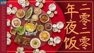 清爽讲究有排面,2020的年夜饭是宴会级的New Year& 39 s Eve Dinner of 2020丨曼达小馆