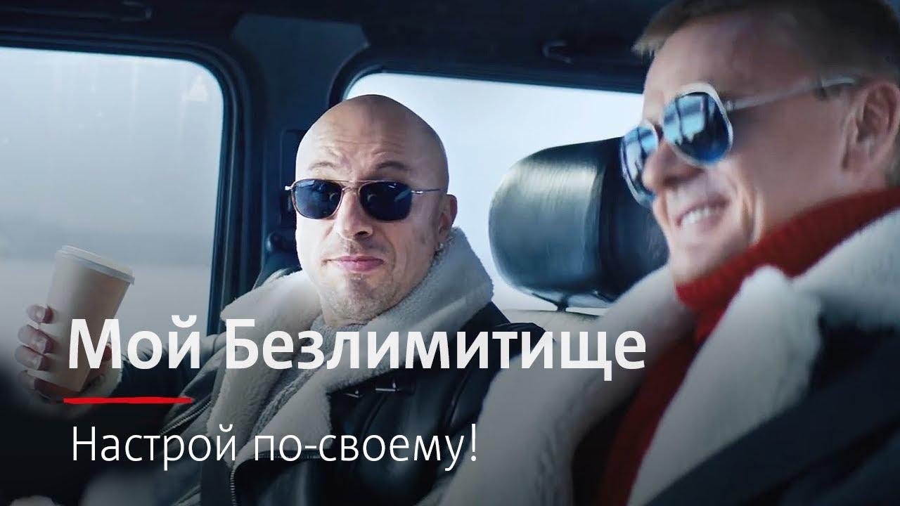 Реклама с дмитрием нагиевым мтс смотреть — img 14