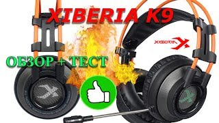 xIBERIA K9 Достойные наушники за свои Деньги !!!!!