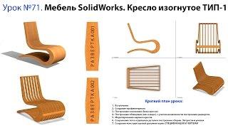Урок №71. Мебель SolidWorks. Кресло изогнутое ТИП-1 (промо)