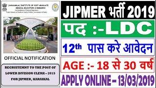 JIPMER LDC Recruitment 2019    JIPMER LDC Clerk Online Form 2019    12th Pass    Apply Online