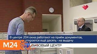 """Смотреть видео """"Москва и мир"""": визовый центр и ипотечные каникулы - Москва 24 онлайн"""