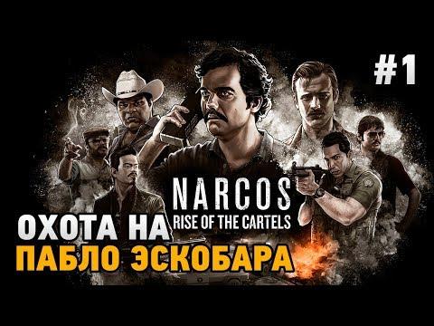Narcos: Rise Of The Cartels #1 Охота на Пабло Эскобара