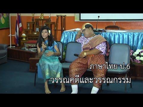 ภาษาไทย ป.6 วรรณคดีและวรรณกรรม ครูศรีอัมพร ประทุมนันท์