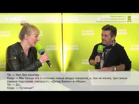 24.03.2018 SWR. Backstage Interview mit Thomas Anders. Русские субтитры