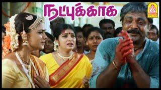 உனக்காக நான் தண்டனை அனுபவிச்சேன் | Natpukkaga Super Scenes | Sarath Kumar | Simran | Vijayakumar |
