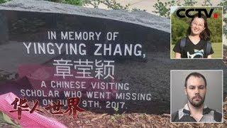 《华人世界》 20190722  CCTV中文国际
