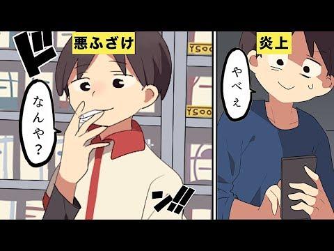 【漫画】バカッターになるとどうなるのか?(Twitterの炎上)【マンガ動画】