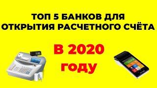 ТОП 5 банков для открытия РАСЧЕТНОГО СЧЁТА в 2020 году