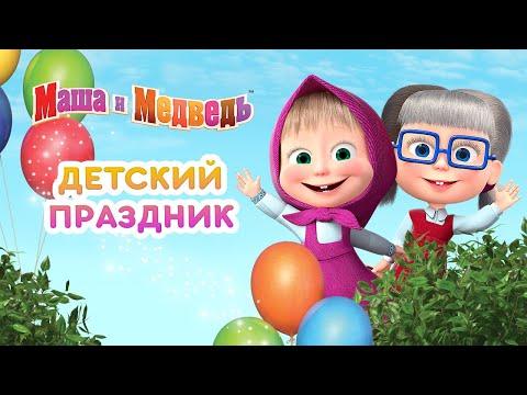 Маша и Медведь - 🤡 Детский Праздник! 👧🏻👶🧒