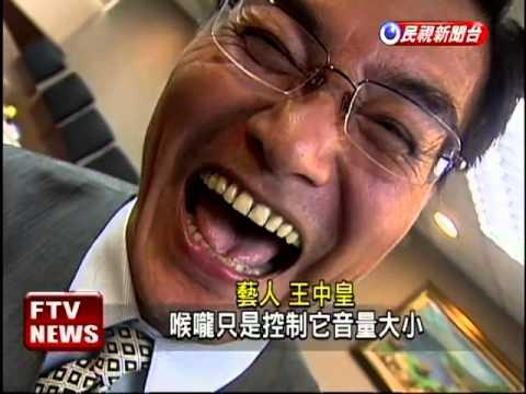 使壞笑聲 王中皇註冊聲音商標-民視新聞