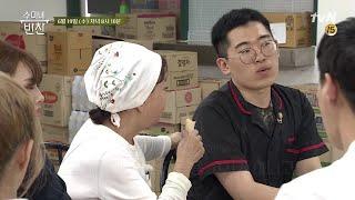 [6.25특집] 취사병의 요청 '수미네 장조림'? 근데 왜 빠릿빠릿 안혀?!ㅋㅋ 수미네 반찬 55화