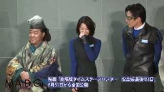俳優の要潤さんが8月5日、東京都内で行われた映画「劇場版タイムスクー...