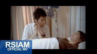 หนึ่งในดวงใจ : กุ้ง สุธิราช อาร์ สยาม [Official MV]