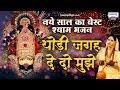 नये  साल का बेस्ट श्याम भजन  Thodi Jagah De Do Mujhe | Shyam Bhajan 2020 | Tara Devi | Saawariya