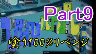 ナワバリ100%リベンジ!50%:50%なるか?!【スプラあるある・WiiU】 thumbnail