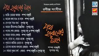 Poth Haranor Tane | পথ হারানোর টানে | Rabindra Sangeet | Sampa Ganguly | Beethoven Records