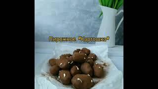 Картошка Пирожное картошка Казакша рецепт картошка пирожное пирожноекартошка