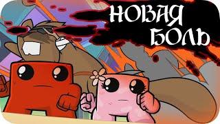 Смертельные сферы и БОЛЬ - Super Meat Boy Forever