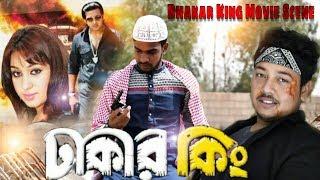 Shakib Khan হুবহু কপি | ঢাকার কিং | Bangla Movie Scene Dhakar king | Shakib Khan,Apu | Bangla Movie