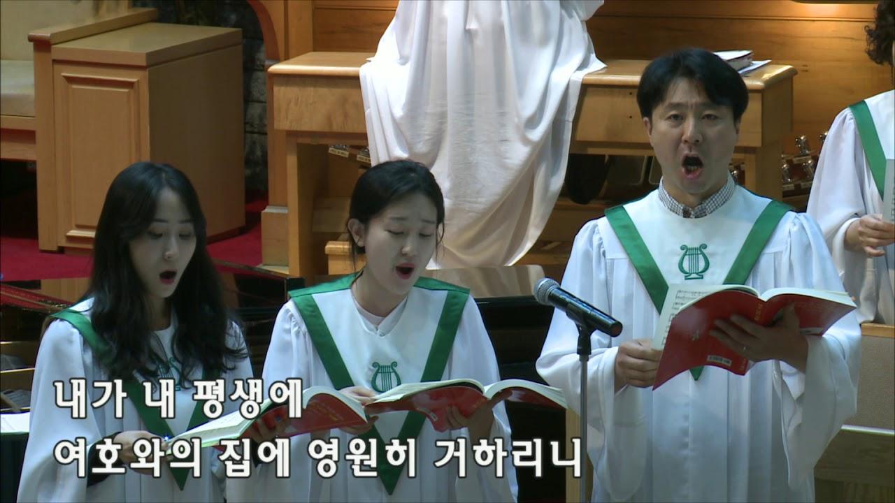 주는 나의 빛 - 연동교회 게일찬양대 (2018.08.05)