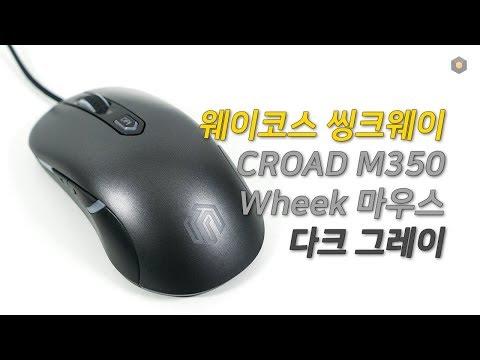 다크 그레이로 휙~! 웨이코스 씽크웨이 CROAD M350 Wheek 마우스 다크 그레이