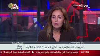 أسواق و أعمال - الممثل الإقليمي لبنك التنمية الإفريقي: ندعم المشاريع الصغيرة والمتوسطة في صعيد مصر