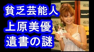 2011年に死亡した上原美優さん!死因は自殺!遺書がわりのメモの意味 記...