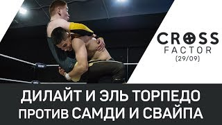 NSW Cross Factor (29/09): Дилайт и Эль Торпедо против Самди и Свайпа