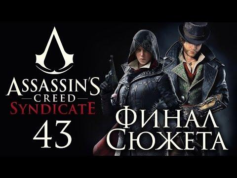 Assassin's Creed: Syndicate - Прохождение игры на русском [#43] PC ФИНАЛ СЮЖЕТА