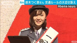 女優の鈴木つく詩さん一日署長 交通安全呼びかけ(19/09/25)