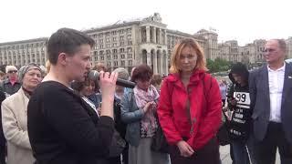 Надя Савченко на Майдане 05.05.2019