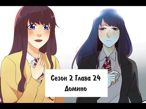 Идеальный 2 сезон 24 глава [Озвучка манги]