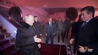 Истиқболи Владимир Путин дар Бишкек (бидуни шарҳ 28.11. 2019)