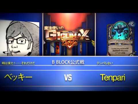 【魔法使いのG1CLIMAX2018】ベッキー VS Tenpari【B BLOCK第2試合】