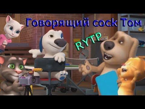 Говорящий cock Том РИТП(Entry)