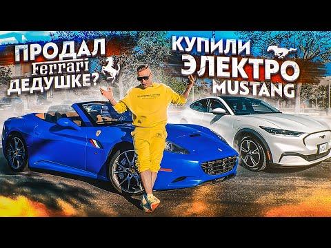 Продал сгоревшую Ferrari / Новый Мустанг уже не тот!
