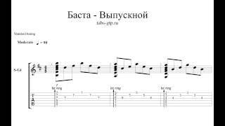 Баста - Выпускной (Медлячок) - ноты для гитары табы аранжировка