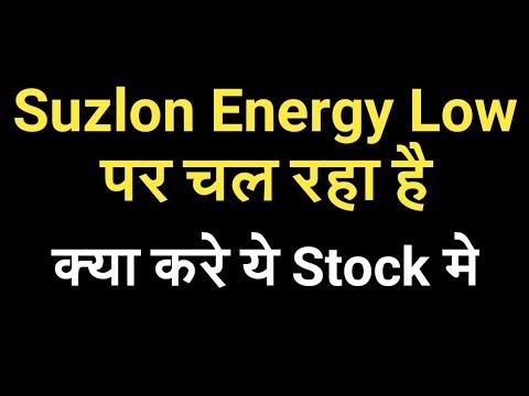 Suzlon Energy Low पर चल रहा है - क्या करे ये Stock मे | Suzlon Energy Share Review, Latest News