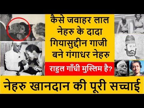 Nehru Khandan Ki History | Nehru Parivar Ka Itihas | नेहरू परिवार का इतिहास Part 1