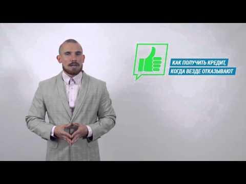 Видео Отказывают в кредите сбербанк
