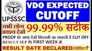 UPSSSC VDO CUT OFF 2018 II UPSSSC VDO RESULT 2019 II UPSSSC VDO RESULT 2019 LATEST NEWS