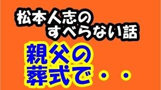 松本人志 すべらない話「父の葬儀」