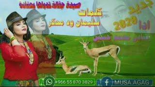 جديد/ الفنانة /شادن محمد حسين/2020