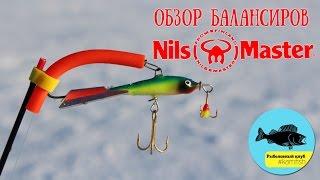 Огляд балансирів Nils Master. Kamfish