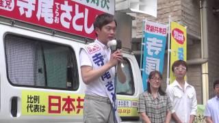 2013 参議院選挙、千葉選挙区候補、日本共産党の寺尾さとしの第一声です。暴走する安倍政権にストップを掛けると元気いっぱいの第一声でした。...
