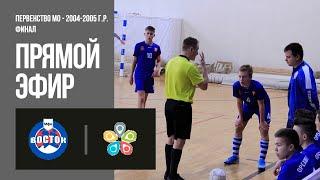 Первенство МО по мини футболу футзалу Финал 2 игра Восток СШ Дубна 2004 2005 г р 1 4