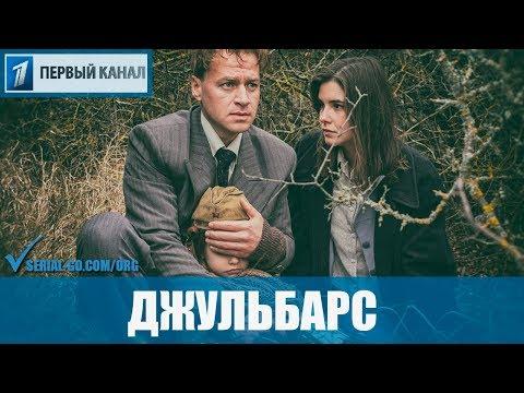 Военная драма «Джyльбapc» (2020) 1-8 серия из 8