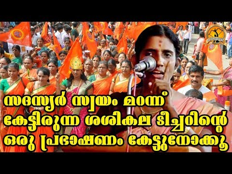 സദസ്യർ സ്വയംമറന്ന് കേട്ടിരുന്ന ശശികലടീച്ചറുടെ പ്രഭാഷണം | KP Sasikala Teacher Hindu Speech Malayalam