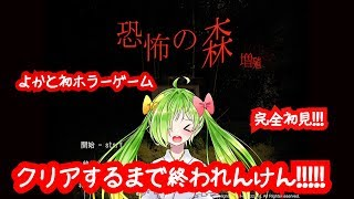 [LIVE] 【ホラゲ】罰ゲーム!!!恐怖の森クリアするまで終われんけん!!!!【完全初見】